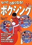 もっとうまくなる!ボクシング (スポーツVシリーズ)
