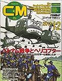 コンバットマガジン2018年12月号