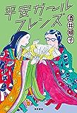 平安ガールフレンズ (角川学芸出版単行本)