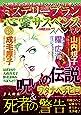 心霊サスペンススペシャル2018秋 (ミステリーサラ2018年12月号増刊)