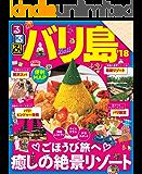 るるぶバリ島'18 (るるぶ情報版(海外))