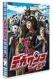 デカワンコ スペシャル [DVD]