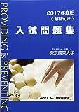 東京農業大学入試問題集 2017年度版