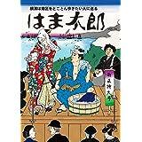 はま太郎 vol.16―横濱は南区をとことん歩きたい人に贈る 南区特大号