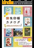 御朱印帳カタログ 全国乙女の寺社めぐり 改訂版