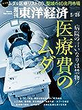 週刊東洋経済 2018年5/26号 [雑誌]