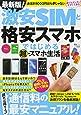最新版! 激安SIMと格安スマホではじめる 超・スマホ生活 (TJMOOK)