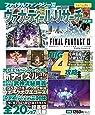 ファイナルファンタジーXI ヴァナ・ディールリサーチ Vol.03 (エンターブレインムック)
