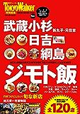 武蔵小杉・日吉・綱島 ジモト飯 (ウォーカームック)