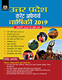 Uttar Pradesh Current Affairs Varshiki–2019 (Hindi Edition)