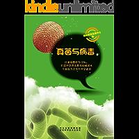 真菌与病毒