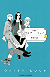 新装版 デイジー・ラック(2) (Kissコミックス)