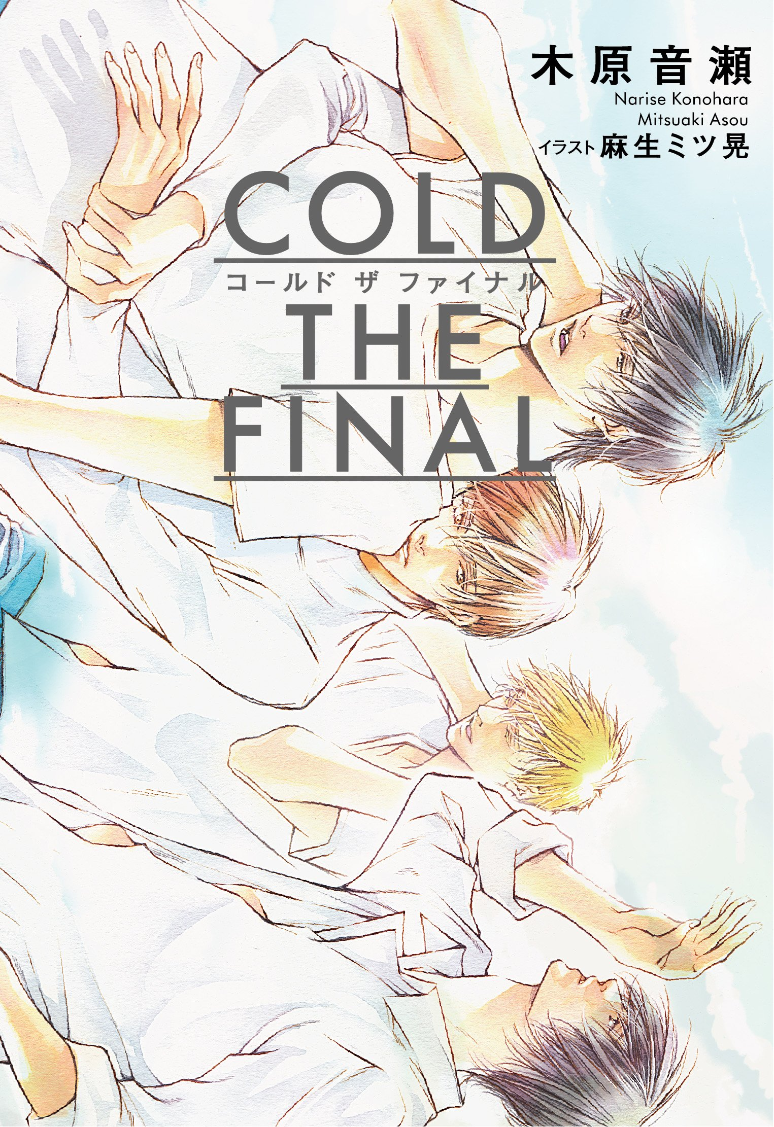 cold the final 木原 音瀬 麻生 ミツ晃 本 通販 amazon