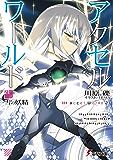 アクセル・ワールド21 ―雪の妖精―<アクセル・ワールド> (電撃文庫)