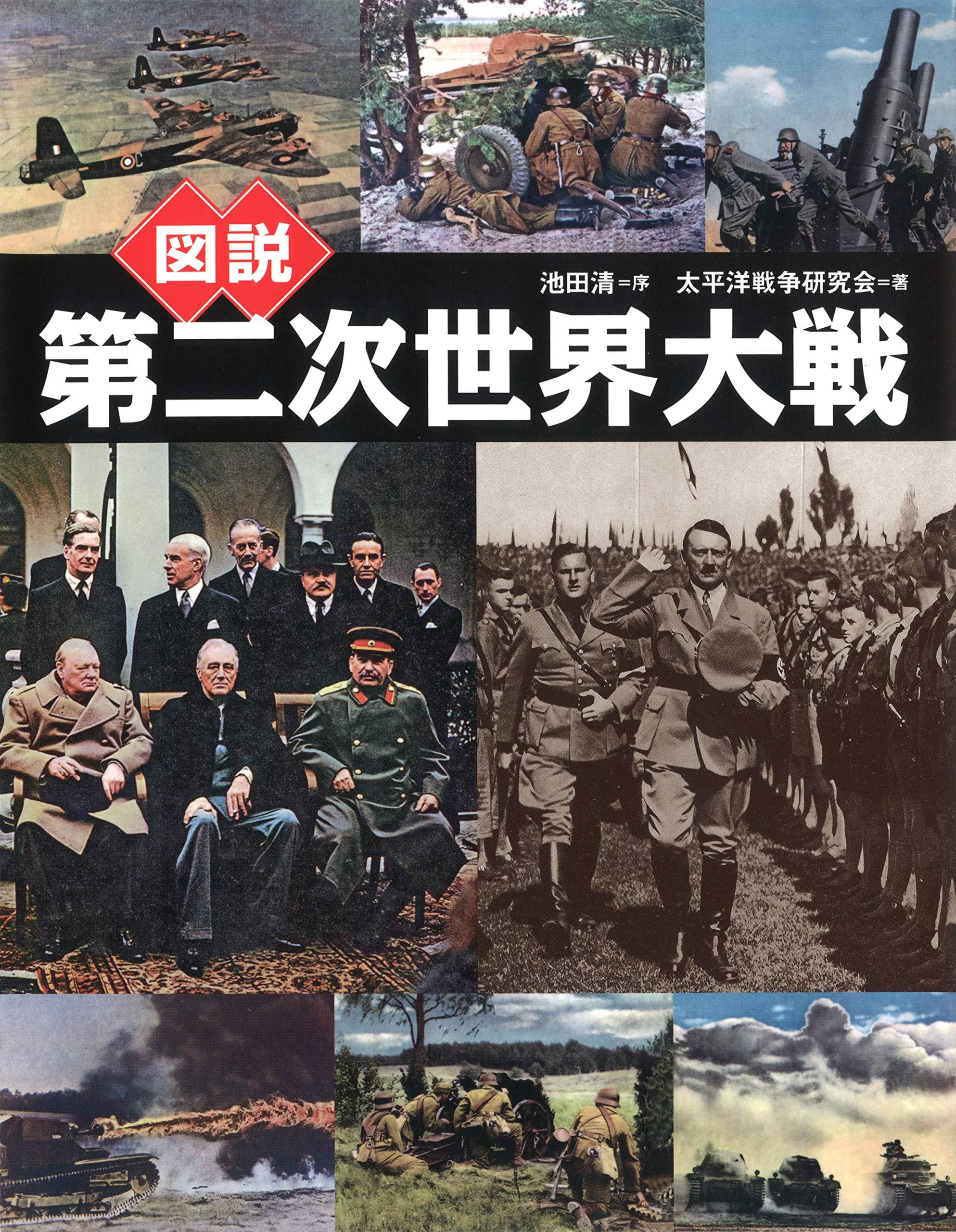 大戦 第 世界 2 次