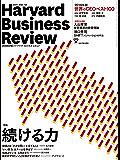 DIAMONDハーバード・ビジネス・レビュー 2017年2月号 [雑誌]