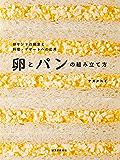 卵とパンの組み立て方:卵サンドの探求と料理・デザートへの応用