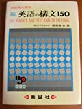 新英語の構文150―演習英文解釈