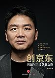 创京东(刘强东亲述创业之路)(完整图文版)