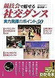 「競技会」で魅せる 社交ダンス 実力発揮のポイント50 (コツがわかる本!)