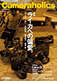 Cameraholcs vol.2 (ホビージャパンMOOK)