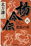 楊令伝 六 徂征の章 (集英社文庫)