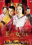 [DVD]王の女たち~もうひとつの項羽と劉邦~DVD-BOX3