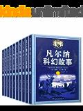 凡尔纳经典科幻故事套装(全10册,包含凡尔纳科幻三部曲《格兰特船长的儿女》《海底两万里》《神秘岛》以及《气球上的五星期》《地心游记》等)
