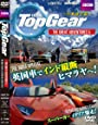 Top Gear The Great Adventures 5 (トップギア)