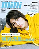 mini(ミニ) 2019年 10月号 増刊号【横浜流星表紙】(付録なし)