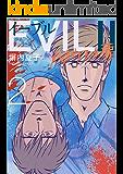 EVILⅡ 〜メビウスの扉〜 2巻