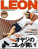 LEON 2017年 06月号 [雑誌]