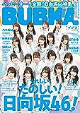 BUBKA(ブブカ) 2019年5月号 [雑誌]