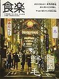 食楽(しょくらく) 2018年 12 月号 [雑誌]