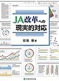 JA改革への現実的対応