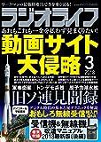 ラジオライフ2018年3月号