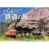 ぶらり鉄道の旅 2019年 カレンダー 壁掛け SC-3 (使用サイズ 594x420mm) 風景