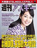 週刊アスキー No.1085 (2016年7月5日発行) [雑誌]