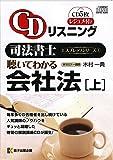 CDリスニング司法書士エスプレッソシリーズ1聴いてわかる会社法(上)(CD5枚、レジュメ付き(全24ページ))