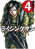ライジングサン(4) (アクションコミックス)