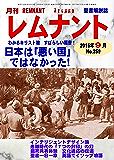 聖書解説誌 月刊レムナント 2016年9月号 日本は「悪い国」ではなかった: わかるキリスト教 すばらしい福音