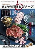 NHKきょうの料理ビギナーズ 2018年 12 月号 [雑誌]