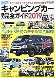 最新キャンピングカー購入完全ガイド 2019―この一冊ですべてわかる!!2019年総合カタログ (COSMIC MOOK)