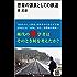 思索の源泉としての鉄道 (講談社現代新書)