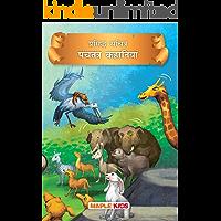 Panchatantra Tales (Illustrated) (Hindi) (Hindi Edition)
