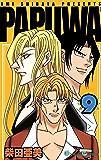 PAPUWA 9巻 (デジタル版ガンガンコミックス)