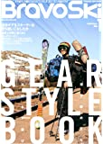Bravo ski 2018(1) (双葉社スーパームック)