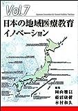 日本の地域医療教育イノベーション (「ジェネラリスト教育コンソーシアム」シリーズ 7)
