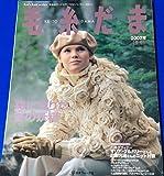 毛糸だま no.116 (Let's Knit series)