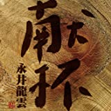 献杯|永井龍雲